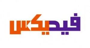 fedex arabic